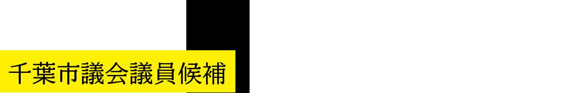 留守あつし 千葉市市議会議員候補(予定) 公式サイト